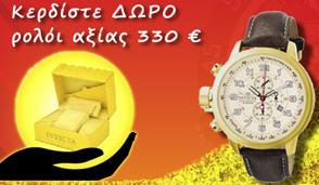 Διαγωνισμος με δωρο ρολοι - Invictatime.gr