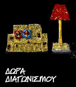 Διαγωνισμος με δωρο επιπλα gioconda-diagonismos