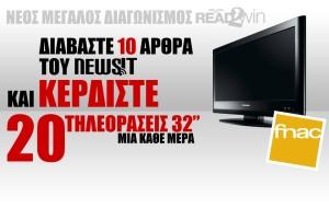 Διαγωνισμοι με δωρα τηλεοραση TOSHIBA - Newsit.gr