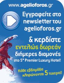 Διαγωνισμος με δωρο διακοπες στο Bansko - Βουλγαρια