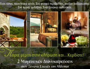 Διαγωνισμος με δωρα διανυκτερευσεις στον ξενωνα Εποχες της Aldemar