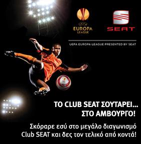 Διαγωνισμος με δωρο ταξιδι στο Αμβουργο στον τελικο του UEFA Europa League