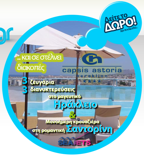 Διαγωνισμος eportal ταξιδι Κρητη Σαντορινη