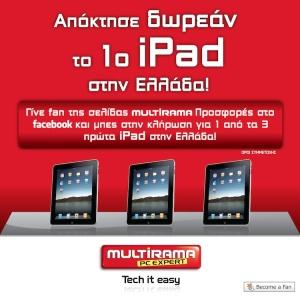 Διαγωνισμος Multirama με δωρο Apple iPad