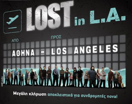 Διαγωνισμος με δωρο ταξιδι στο Los Angeles για το φιναλε του LOST