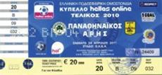 Διαγωνισμος με δωρο 5 εισιτηρια για τον τελικο κυπελλου Αρης Παναθηναικος
