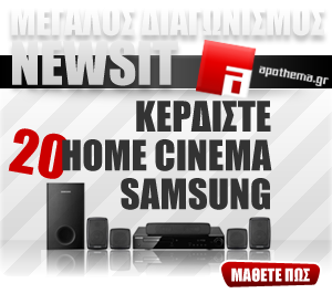 Διαγωνισμος με δωρο 20 Home Cinema Samsung απο το Newsit.gr