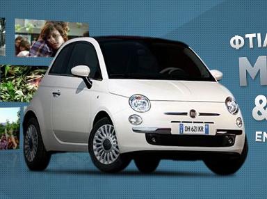 Διαγωνισμος με δωρο αυτοκινητο FIAT 500 - Dove Men + Care