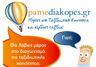 Διαγωνισμος με δωρο ταξιδια αξιας 2000 Ευρω απο το pamediakopes.gr