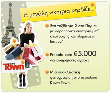 Διαγωνισμος Lipton με δωρο ταξιδι στο Παρισι και δωρο μετρητα 5000 Ευρω