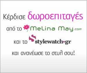 Διαγωνισμος με δωρα δωροεπιταγες για το Melina May απο το stylewatch