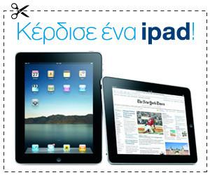 Διαγωνισμος tsoonami.gr με δωρο ipad 16GB WiFi