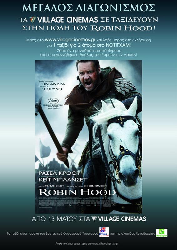 Διαγωνισμος Village δωρο ταξιδι στην Αγγλια Robin Hood