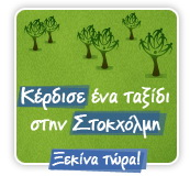 diagonismos-avra-green-1