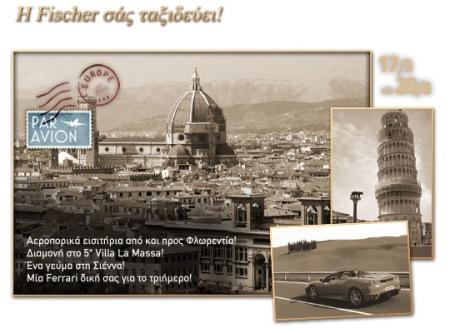 Διαγωνισμος με δωρο ταξιδι στην Ιταλια - Τοσκανη