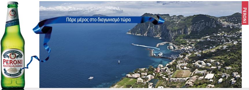 Διαγωνισμος με δωρο ταξιδι στην Ιταλια Peroni