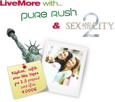 Διαγωνισμος με δωρο ταξιδι στη Νεα Υορκη και 4000 Ευρω μετρητα δωρο