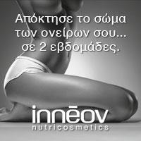 diagonismos-stylewatch-Inneov-Cellulite-nutricosmetics