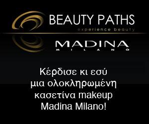 Διαγωνισμος με δωρο σετ μακιγιαζ Madina Milano - Makeup stylewatch