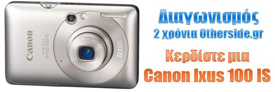 Διαγωνισμος με δωρο ψηφιακη Canon Digital Ixus 100is