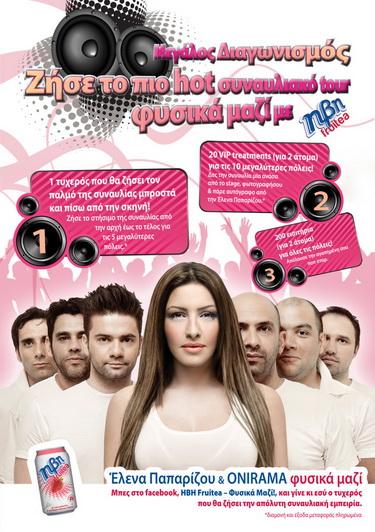 Διαγωνισμος με δωρο εισιτηρια για τις συναυλιες της Ελενας Παπαριζου