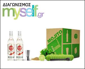 diagonismos-myself-mojito-kit