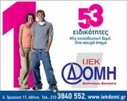 Διαγωνισμος με δωρο υποτροφια απο το ΙΕΚ Δομη και το ChoiceTV.gr