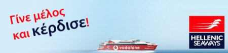 Διαγωνισμος με δωρο ακτοπλοικα εισιτηρια Hellenic Seaways