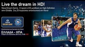 Διαγωνισμος με δωρεαν εισιτηρια για το Nova Dream Game στο ΟΑΚΑ - Ελλαδα εναντιον ΗΠΑ
