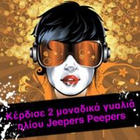 Διαγωνισμος με δωρο γυαλια ηλιου Jeepers Peepers