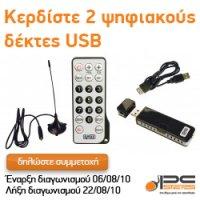 Διαγωνισμος με δωρο δεκτης ψηφιακης τηλεορασης USB συμβατο με Digea