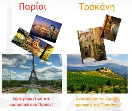 Διαγωνισμος με δωρο ταξιδι στο Παρισι και την Τοσκανη