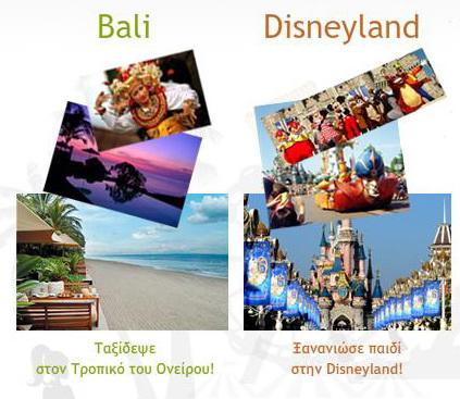Διαγωνισμος με δωρο ταξιδι στο Μπαλι και Ντισνευλαντ - Bali και Disneyland