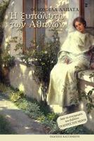 diagonismos-stylewatch-dwro-biblia-lapata
