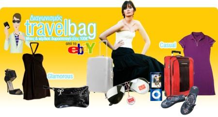 Διαγωνισμος με δωροεπιταγες για το ebay.gr απο το myself.gr