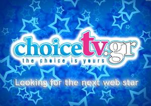 Διαγωνισμος με δωρο τη δικη σου εκπομπη απο το choicetv.gr