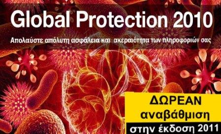 diagonismos-dwro-antivirus-pand-global-protection-2010-2011