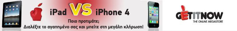 Διαγωνισμος με δωρο iPhone 4 και iPad