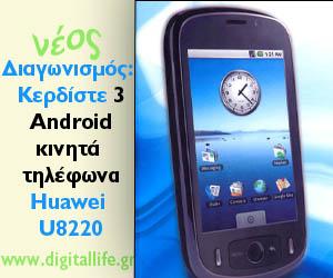 Διαγωνισμος με δωρο κινητα τηλεφωνα Huawei Android
