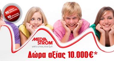 Διαγωνισμος με δωρο κρεβατοκαμαρα απο τη Media Strom