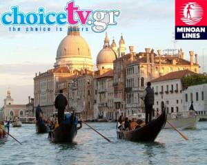 Διαγωνισμος με δωρο ταξιδι στη Γαλλια