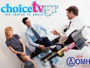 Διαγωνισμος με δωρο υποτροφιες απο το ΙΕΚ Δομη και το choicetv.gr