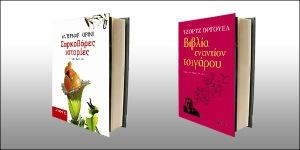 diagonismos-in2life-biblia-ekdoseis-metaixmio
