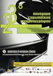 diagonismos-23-festival-kinimatografou