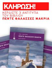 diagonismos-captainbook-dwro-biblia-pente_thalasses-makria