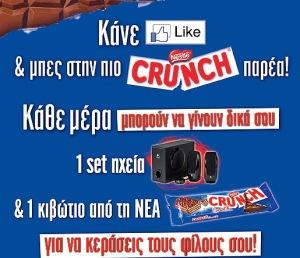 diagonismos-crunch-dwro-ixeia-logitech-sokolates