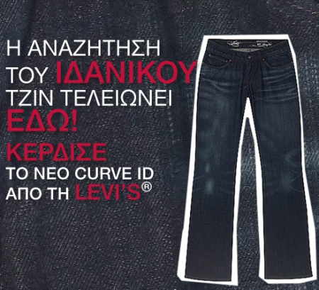 diagonismos-doro-levis-curve-stylista