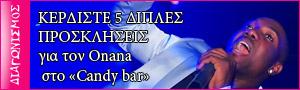 diagonismos-dwrean-eisitiria-onana-candy-bar-tralala
