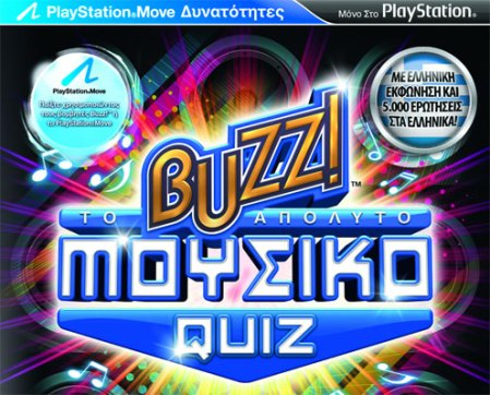 diagonismos-dwro-buzz-music-playstation-3-athinorama-