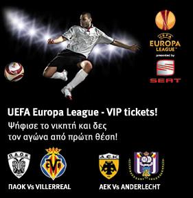 diagonismos-dwro-eisitiria-uefa-europa-league-aek-paok-clubseat
